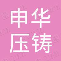 重庆申华压铸厂