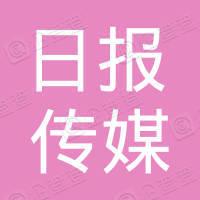 杭州日报传媒有限公司
