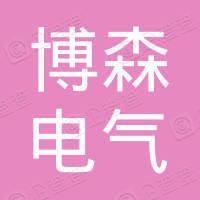 重庆博森电气(集团)有限公司