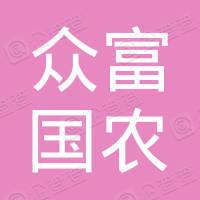 深圳市众富国农电子商务有限公司