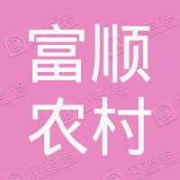 四川富顺农村商业银行股份有限公司