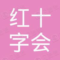 四川省红十字会干部培训中心