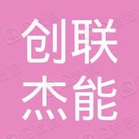 北京创联杰能控制技术有限责任公司