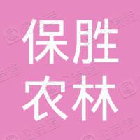 东至县保胜农林专业合作社