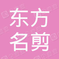 北京东方名剪美容美发连锁有限公司