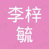 珠海市香洲区李梓毓美容美甲中心