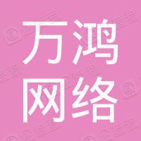 桂林万鸿网络科技有限公司