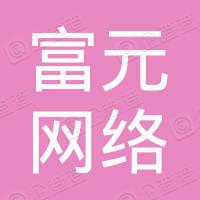广州富元网络技术有限公司