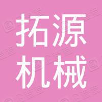 江苏拓源机械制造有限公司