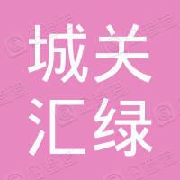 淅川县城关汇绿地板店