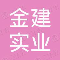 河南金建实业有限公司