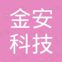 黑龙江金安科技集团股份有限公司