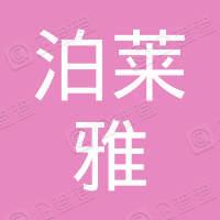 温江泊莱雅化妆品店