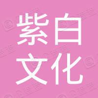 佛山金毛文化传播有限公司