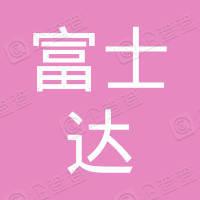 天津富士達集團有限公司