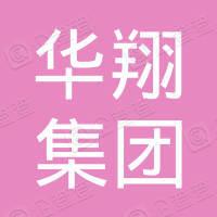 华翔集团翼城新材料科技园有限公司