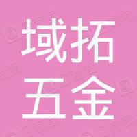 东莞市域拓五金建材有限公司