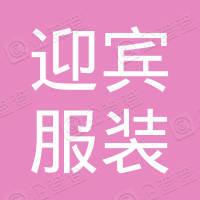 饶阳县迎宾服装有限公司