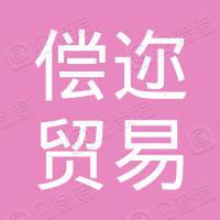 深圳市偿迩贸易有限公司