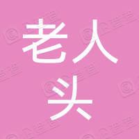 老人头(中国)有限公司