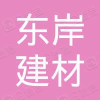 绍兴市东岸建材有限公司
