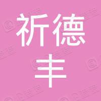 中粮祈德丰(北京)商贸有限公司