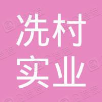 广州市冼村实业有限公司