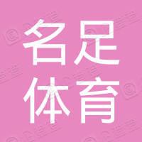 名足体育用品(中国)有限公司