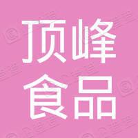 衢州市顶峰食品有限公司