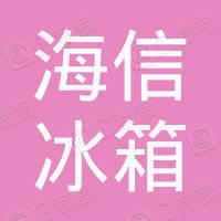 广东海信冰箱营销股份有限公司