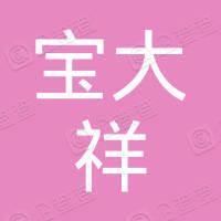 江苏宝大祥青少年儿童购物有限公司