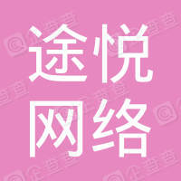 上海途悦网络发展有限公司