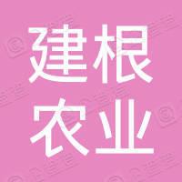 东至县建根农业专业合作社