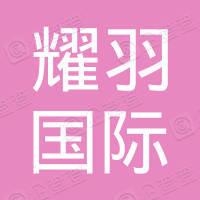 天津耀羽国际物流集团有限公司