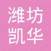 潍坊凯华碳化硅微粉有限公司