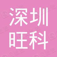 深圳旺科知识产权运营中心有限公司