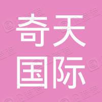 广州市奇天国际物流有限公司