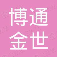 苏州博通金世纪创业投资合伙企业(有限合伙)