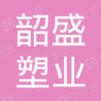 盐城韶盛塑业科技有限公司