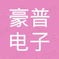 浙江豪普电子有限公司上海分公司