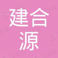 柳州市建合源投资管理有限责任公司