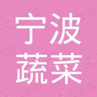 宁波市蔬菜有限公司