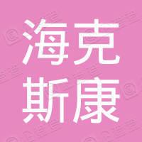 海克斯康测量技术(青岛)有限公司广州办事处