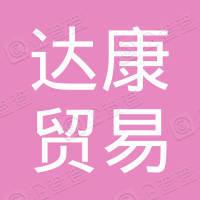 会昌县达康贸易有限公司