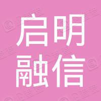 苏州启明融信股权投资合伙企业(有限合伙)