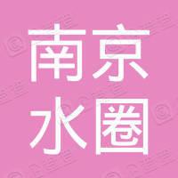 南京水圈网络科技有限公司