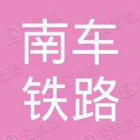 广州南车铁路机车车辆装备有限公司
