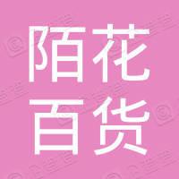 袁州區銅福百貨店