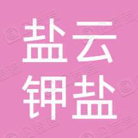 青海盐云钾盐有限公司