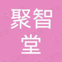 天津聚智堂教育咨询有限公司